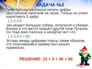 ЗАДАЧА №2 Гном Забывалка учился писать цифры заострённой палочкой на песке. Т