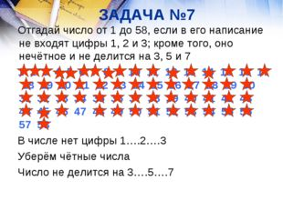 ЗАДАЧА №7 Отгадай число от 1 до 58, если в его написание не входят цифры 1, 2