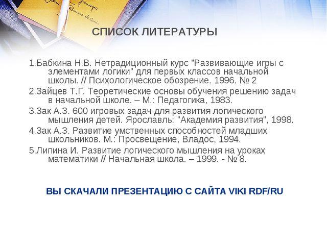 ВЫ СКАЧАЛИ ПРЕЗЕНТАЦИЮ С САЙТА VIKI RDF/RU 1.Бабкина Н.В. Нетрадиционный курс...