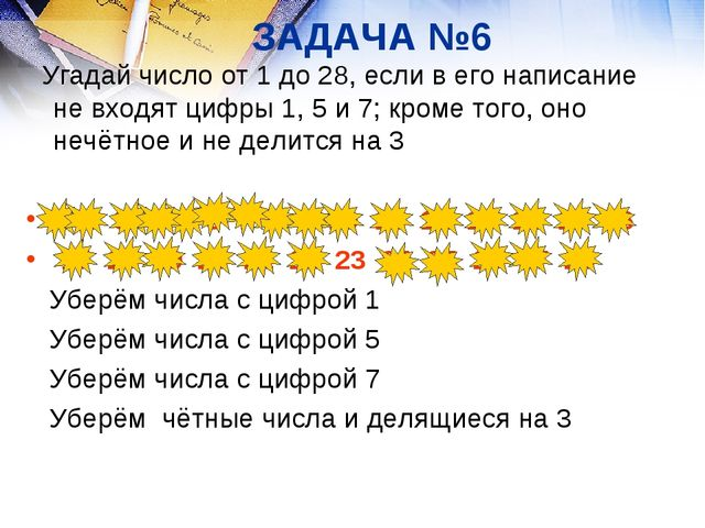 ЗАДАЧА №6 Угадай число от 1 до 28, если в его написание не входят цифры 1, 5...
