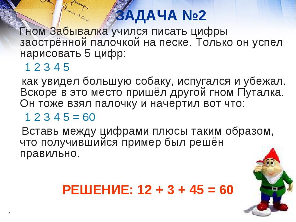 ЗАДАЧА №2 Гном Забывалка учился писать цифры заострённой палочкой на песке. Т...