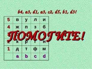 b4, a3, d1, a3, c2, d5, b1, d3! ПОМОГИТЕ! 5вули 4жпзб 3оасе 2кр