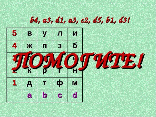 b4, a3, d1, a3, c2, d5, b1, d3! ПОМОГИТЕ! 5вули 4жпзб 3оасе 2кр...