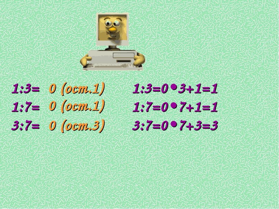 1:3= 1:7= 3:7= 0 (ост.1) 0 (ост.1) 0 (ост.3) 1:3=0•3+1=1 1:7=0•7+1=1 3:7=0•7+...