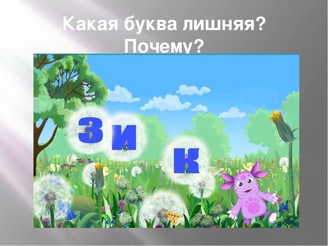 Какая буква лишняя? Почему?
