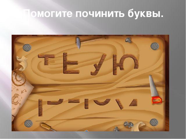 Помогите починить буквы.
