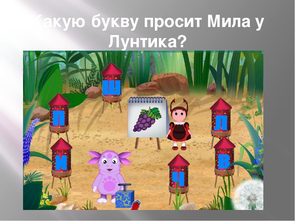 Какую букву просит Мила у Лунтика?