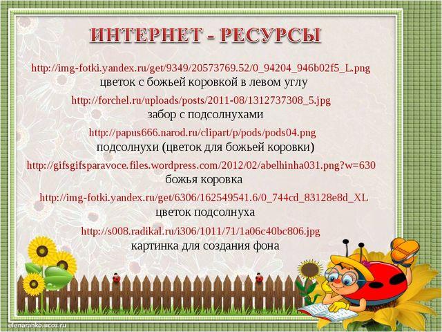 http://img-fotki.yandex.ru/get/9349/20573769.52/0_94204_946b02f5_L.png цветок...