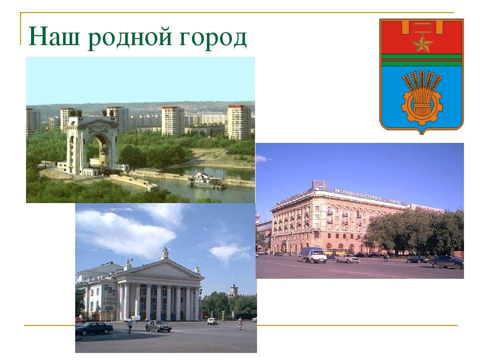 Наш родной город