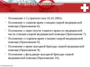 В структуру приказа входят: Положения 1-5 утратили силу 01.01.2005г. Положени