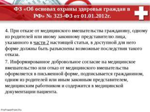 ФЗ «Об основах охраны здоровья граждан в РФ» № 323-ФЗ от 01.01.2012г. 4. При