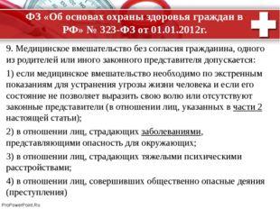 ФЗ «Об основах охраны здоровья граждан в РФ» № 323-ФЗ от 01.01.2012г. 9. Меди