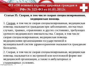 ФЗ «Об основах охраны здоровья граждан в РФ» № 323-ФЗ от 01.01.2012г. Статья