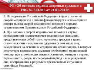 ФЗ «Об основах охраны здоровья граждан в РФ» № 323-ФЗ от 01.01.2012г. 3. На т
