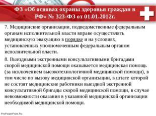 ФЗ «Об основах охраны здоровья граждан в РФ» № 323-ФЗ от 01.01.2012г. 7. Меди