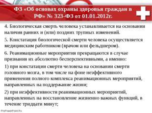 ФЗ «Об основах охраны здоровья граждан в РФ» № 323-ФЗ от 01.01.2012г. 4. Биол