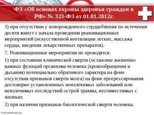 ФЗ «Об основах охраны здоровья граждан в РФ» № 323-ФЗ от 01.01.2012г. 3) при