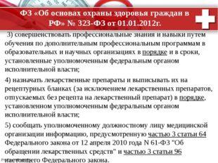ФЗ «Об основах охраны здоровья граждан в РФ» № 323-ФЗ от 01.01.2012г. 3) сов