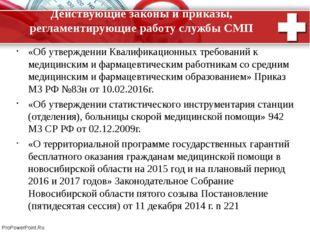 Действующие законы и приказы, регламентирующие работу службы СМП «Об утвержде