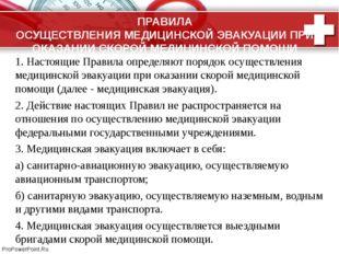 ПРАВИЛА ОСУЩЕСТВЛЕНИЯ МЕДИЦИНСКОЙ ЭВАКУАЦИИ ПРИ ОКАЗАНИИ СКОРОЙ МЕДИЦИНСКОЙ П