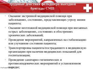 Трудовые действия фельдшера выездной бригады СМП Оказание экстренной медицинс