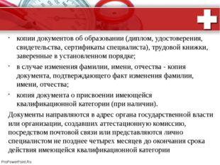 ПРОВЕДЕНИЕ АТТЕСТАЦИИ  копии документов об образовании (диплом, удостоверен