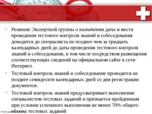 ПРОВЕДЕНИЕ АТТЕСТАЦИИ  Решение Экспертной группы о назначении даты и места