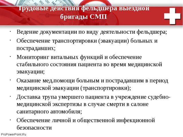 Трудовые действия фельдшера выездной бригады СМП Ведение документации по виду...