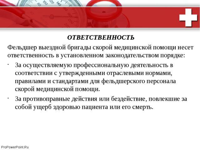 ОТВЕТСТВЕННОСТЬ Фельдшер выездной бригады скорой медицинской помощи несет отв...