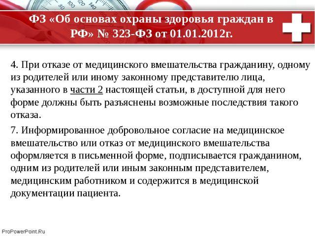 ФЗ «Об основах охраны здоровья граждан в РФ» № 323-ФЗ от 01.01.2012г. 4. При...