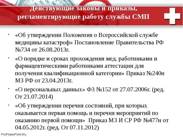 Действующие законы и приказы, регламентирующие работу службы СМП «Об утвержде...