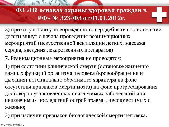 ФЗ «Об основах охраны здоровья граждан в РФ» № 323-ФЗ от 01.01.2012г. 3) при...