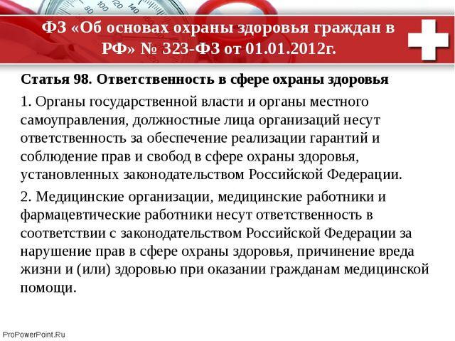 ФЗ «Об основах охраны здоровья граждан в РФ» № 323-ФЗ от 01.01.2012г. Статья...