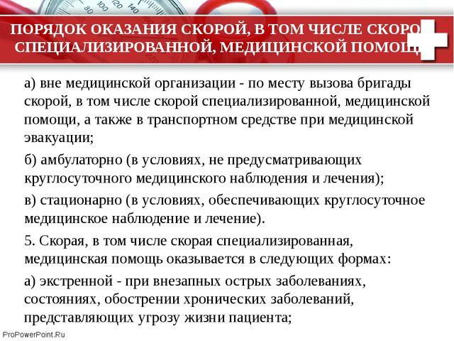 ПОРЯДОК ОКАЗАНИЯ СКОРОЙ, В ТОМ ЧИСЛЕ СКОРОЙ СПЕЦИАЛИЗИРОВАННОЙ, МЕДИЦИНСКОЙ П...