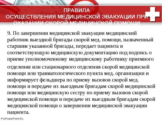 ПРАВИЛА ОСУЩЕСТВЛЕНИЯ МЕДИЦИНСКОЙ ЭВАКУАЦИИ ПРИ ОКАЗАНИИ СКОРОЙ МЕДИЦИНСКОЙ П...