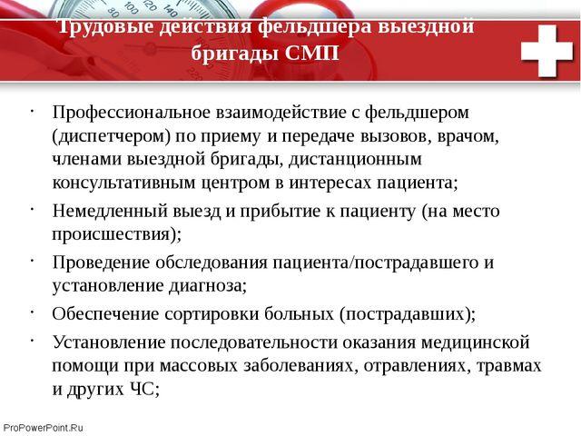 Трудовые действия фельдшера выездной бригады СМП Профессиональное взаимодейст...