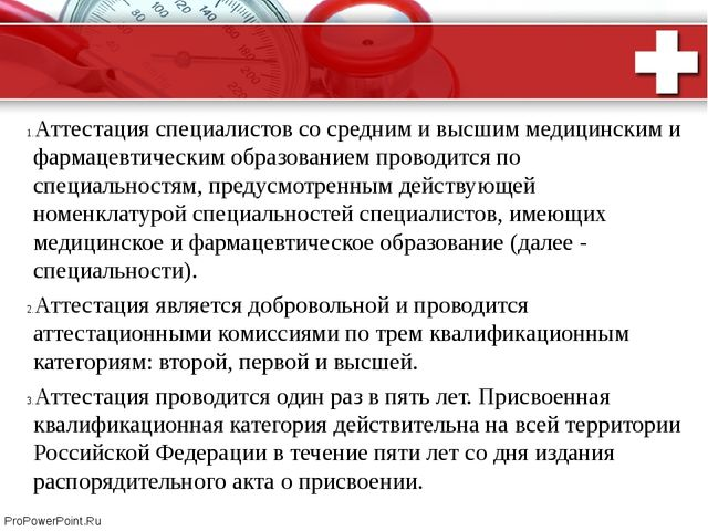 ОБЩИЕ ПОЛОЖЕНИЯ  Аттестация специалистов со средним и высшим медицинским и...
