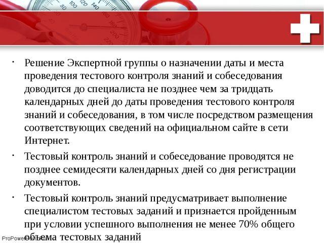 ПРОВЕДЕНИЕ АТТЕСТАЦИИ  Решение Экспертной группы о назначении даты и места...