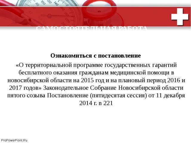 САМОСТОЯТЕЛЬНАЯ РАБОТА  Ознакомиться с постановление «О территориальной про...