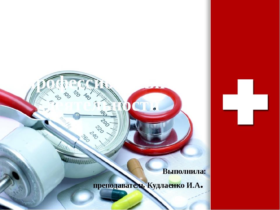 Цикл: Скорая и неотложная помощь Тема: Правовые аспекты обеспечения профессио...