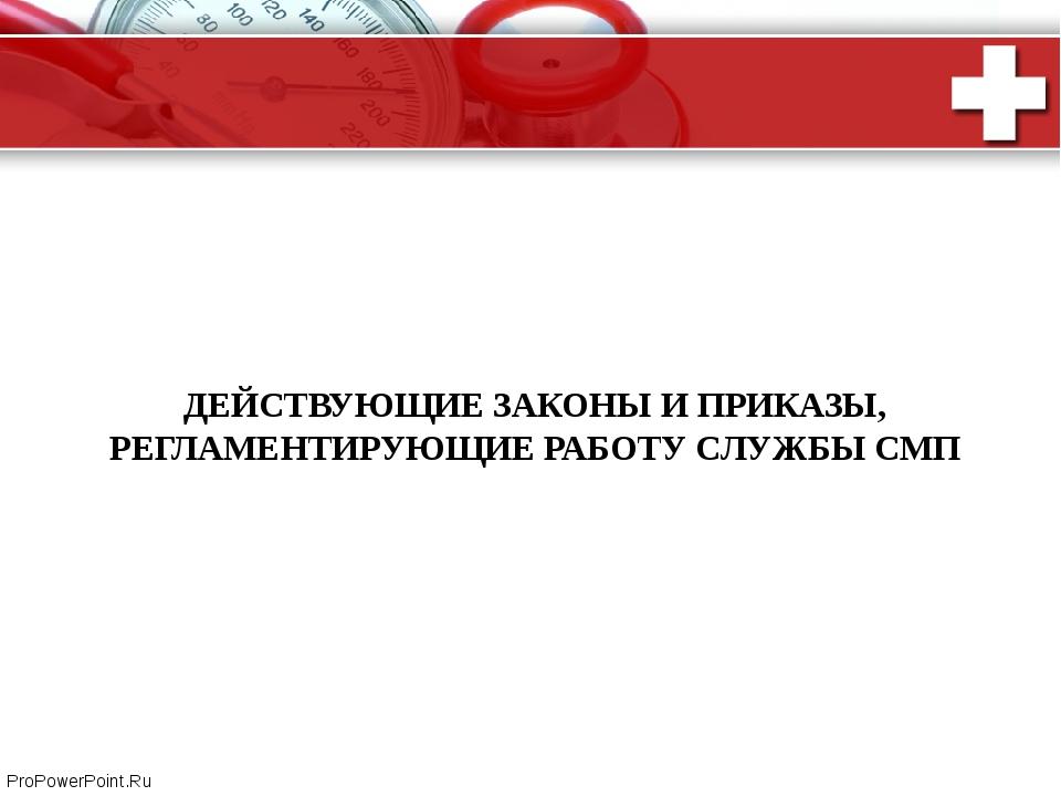 ДЕЙСТВУЮЩИЕ ЗАКОНЫ И ПРИКАЗЫ, РЕГЛАМЕНТИРУЮЩИЕ РАБОТУ СЛУЖБЫ СМП ProPowerPoi...