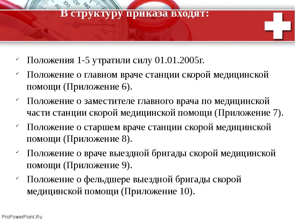 В структуру приказа входят: Положения 1-5 утратили силу 01.01.2005г. Положени...