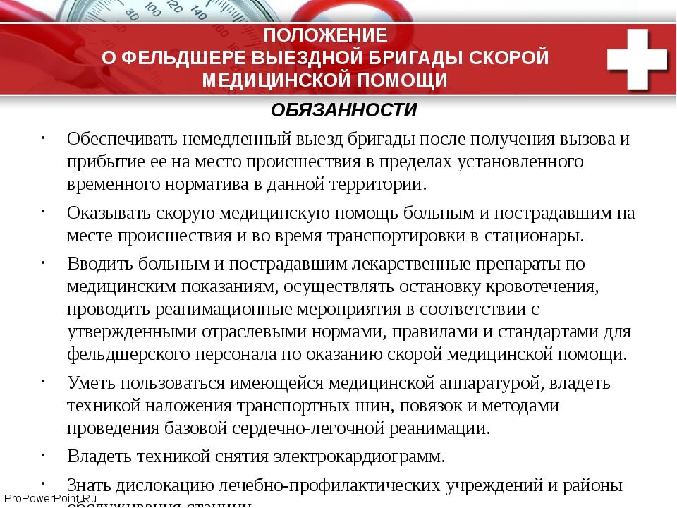 должностная инструкция фельдшера скорой медицинской помощи украина