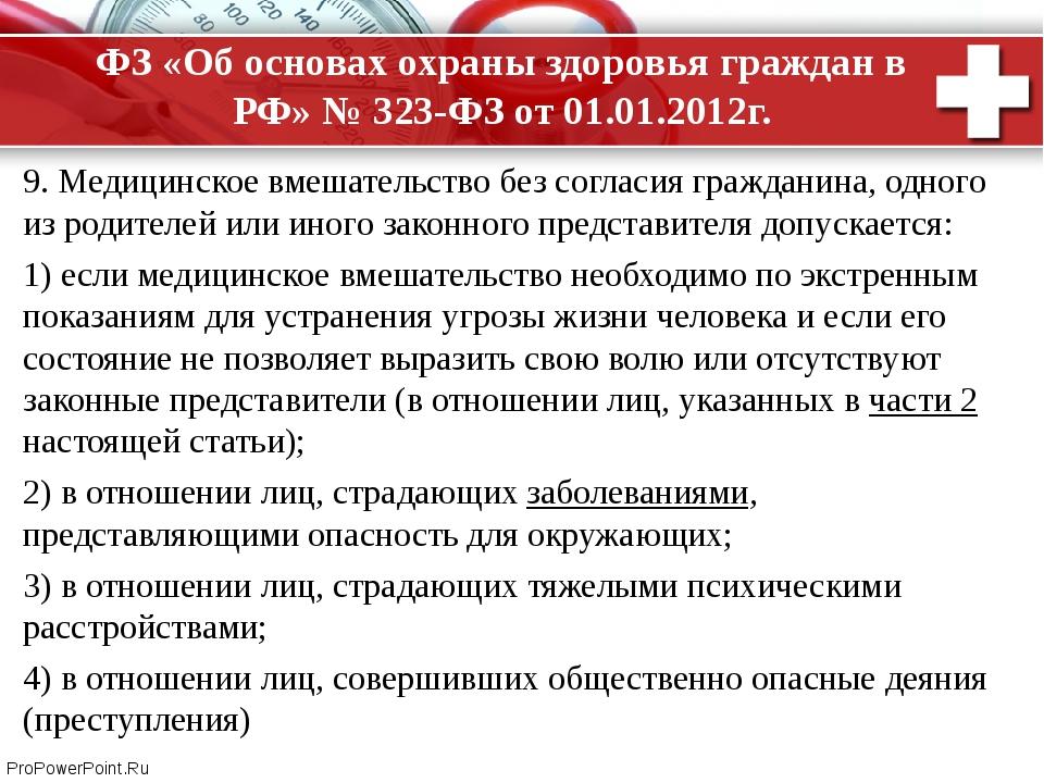 ФЗ «Об основах охраны здоровья граждан в РФ» № 323-ФЗ от 01.01.2012г. 9. Меди...