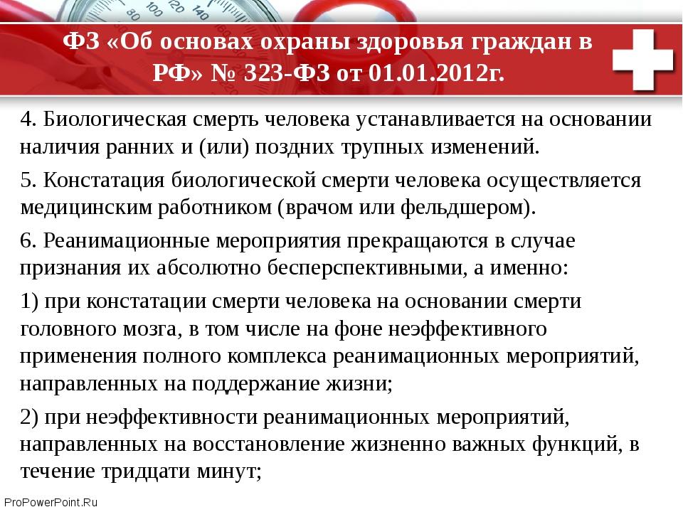ФЗ «Об основах охраны здоровья граждан в РФ» № 323-ФЗ от 01.01.2012г. 4. Биол...