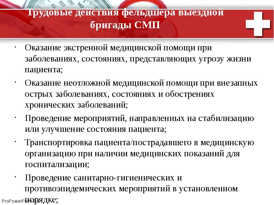 Трудовые действия фельдшера выездной бригады СМП Оказание экстренной медицинс...