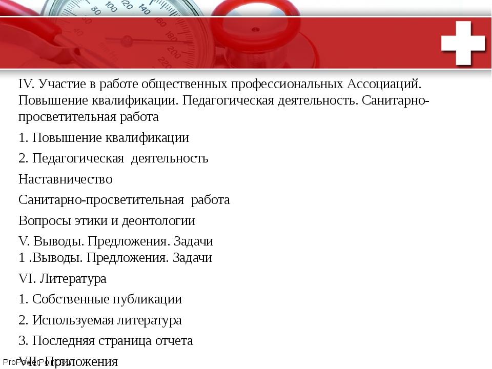 ПЛАН ОТЧЕТА  IV. Участие в работе общественных профессиональных Ассоциаций....