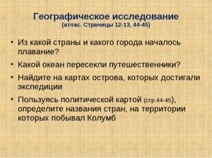 Географическое исследование (атлас. Страницы 12-13, 44-45) Из какой страны и