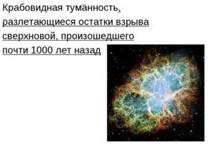 Крабовидная туманность, разлетающиеся остатки взрыва сверхновой, произошедшег