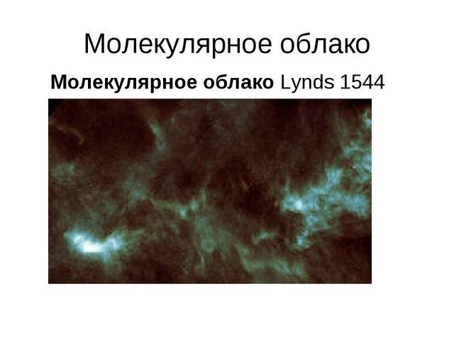 Молекулярное облако МолекулярноеоблакоLynds 1544